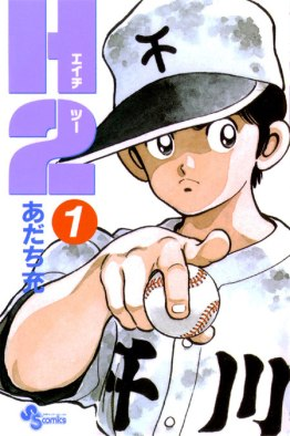 Tottori_Comic_042_H2-Cover